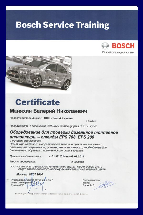 сертификат автосервис Тамбов