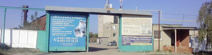 Валдай-Сервис автосервис Тамбов